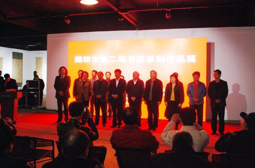 潍坊市第二届书法篆刻书法作品展在潍阳文博院开幕
