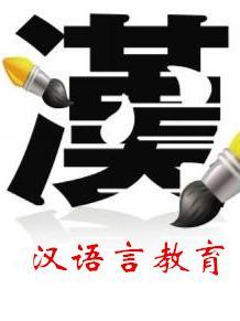 """揭开""""汉语国际教育""""高大上的面纱"""