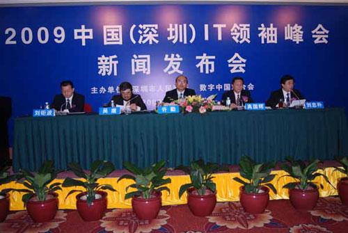 中国(深圳)IT领袖峰会三月底举行