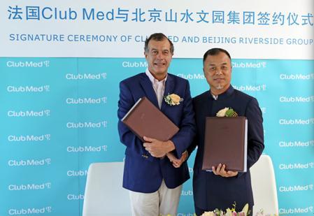 山水文园联手Club Med 创新旅游度假体验