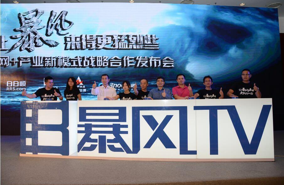 暴风要做互联网电视,冯鑫走上资本运作之路