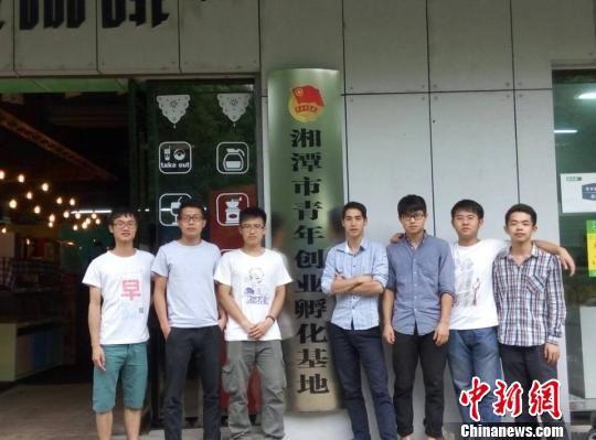 """湖南湘潭大学7名毕业生利用""""互联网+""""创业盈利"""