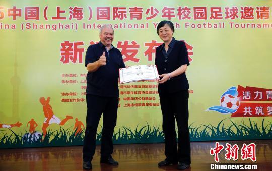 """施拉普纳受聘""""上海市校园足球培训中心顾问"""""""