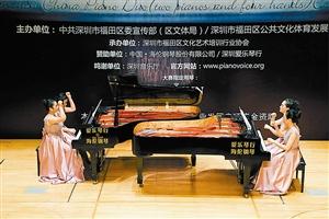 中国·深圳第10届双钢琴、四手联弹邀请赛开赛