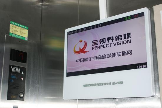 天津全视界电梯流媒体广告投放平台全面招商