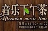 """""""音乐下午茶""""之香港古典吉他独奏、重奏音乐会"""