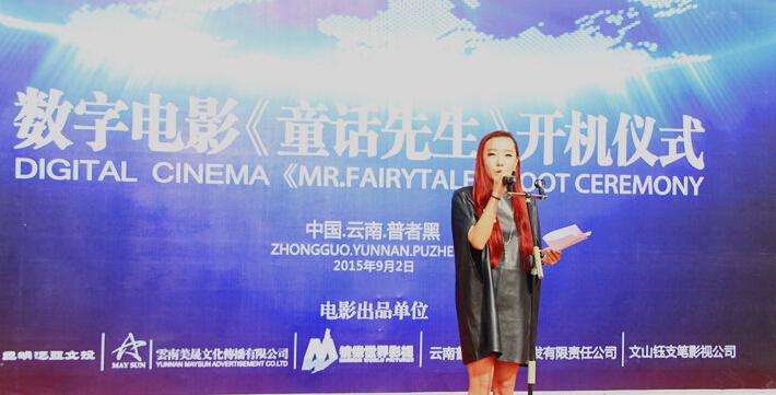 云南电影《童话先生》在普者黑举行开机仪式