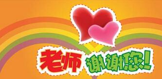 教师节日  昆明党武成小学各种活动庆祝