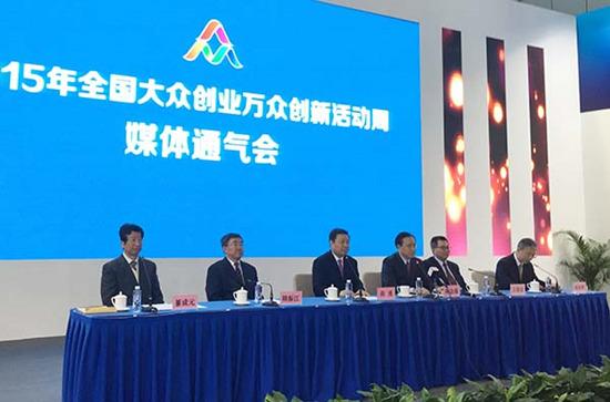 首届双创周落幕 北京签订合同超20亿元