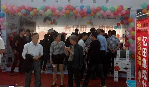 亿田集成灶火爆签单江西修水家居建材博览会