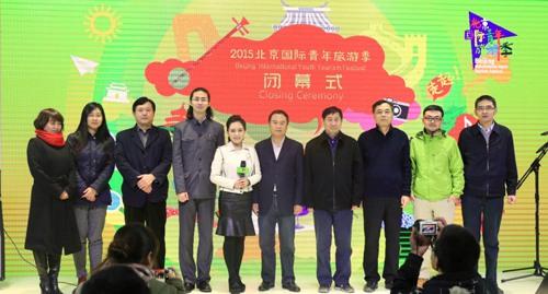 北京国际青年旅游季正式落下帷幕