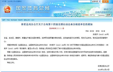 陕西承办2021年第十四届全运会