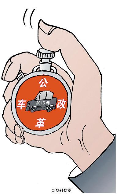 广东省直公车改革后少了2886公车 省了3480万元