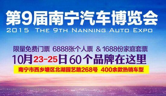 重磅优惠震撼来袭 尽在10月23-25日南宁车展