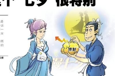 """理财礼物过""""七夕"""" 给爱情上一份保险"""