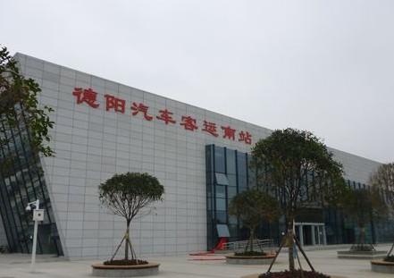 德阳汽车新站明日正式启用