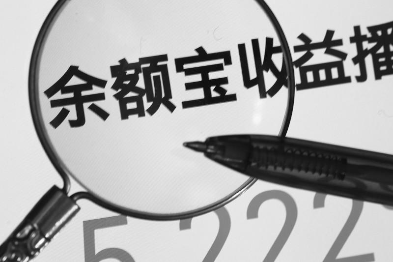 余额宝概念股爆炒 中国股市该喜该悲?