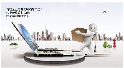 传统企业转型电商三大关键词:定位 营销 IT