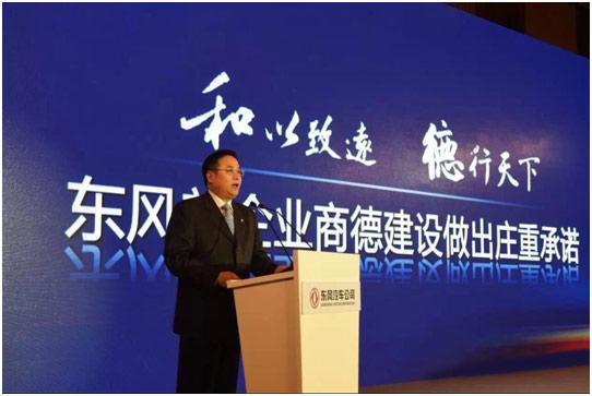东风汽车公司 正式发布《商业道德公约》