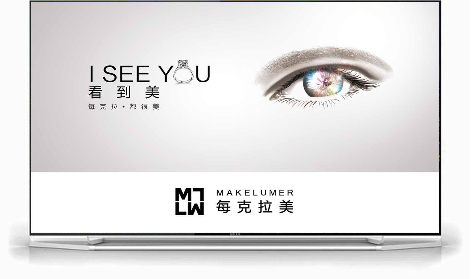 强强联手,面向客户第一台120寸乐视超级电视落户每克拉美蓝港店 —每克拉美是uMax120在珠宝行业