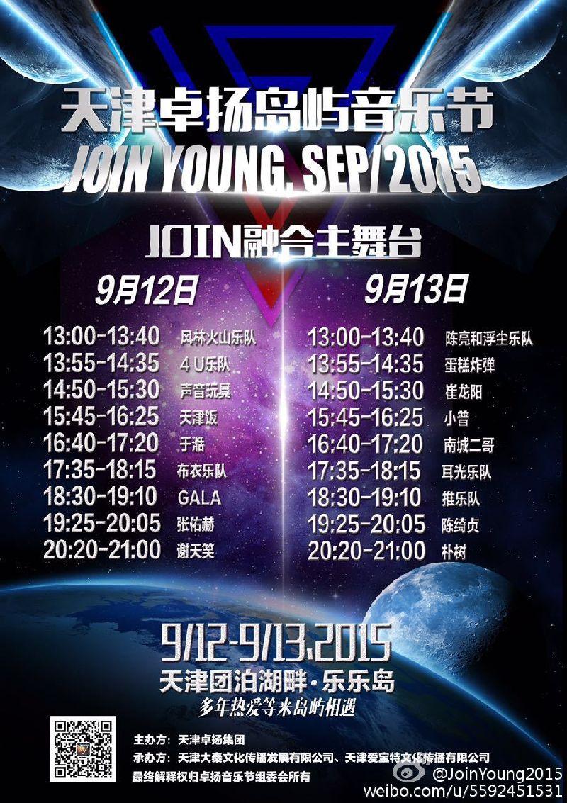 9月12日天津卓扬岛屿音乐节购票方式