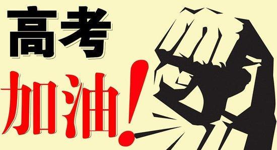 外媒探访中国顶级高中:备战高考不再是唯一内容