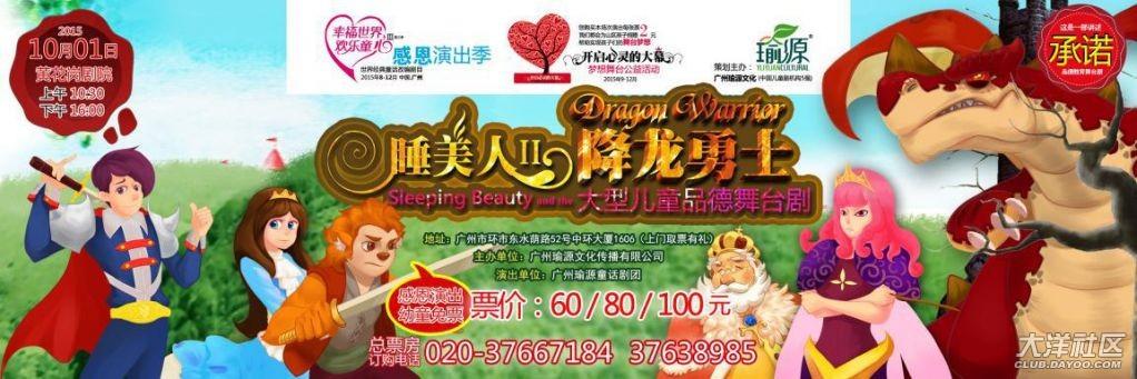 国庆留在广州,请你免费看舞台剧