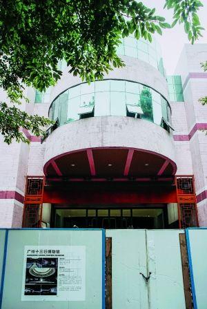 广州十三行博物馆或年正式开馆
